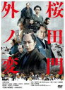 【中古】DVD▼桜田門外ノ変▽レンタル落ち【東映】