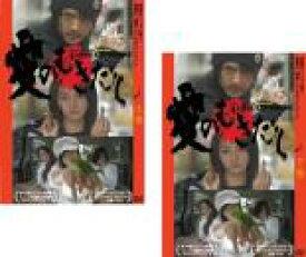 2パック【中古】DVD▼愛のむきだし(2枚セット)上・下巻▽レンタル落ち 全2巻
