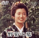 【中古】DVD▼野菊の墓▽レンタル落ち