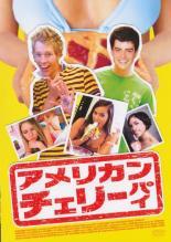 【バーゲン】【中古】DVD▼アメリカン チェリーパイ▽レンタル落ち
