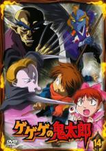 【中古】DVD▼ゲゲゲの鬼太郎 14(第39話〜第41話)2007年TVアニメ版▽レンタル落ち