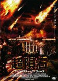 【バーゲンセール】【中古】DVD▼超隕石 ファンタスティック・フォース▽レンタル落ち