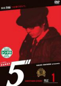 【バーゲンセール】【中古】DVD▼探偵事務所5' Another Story File 1▽レンタル落ち