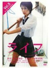 【バーゲンセール】【中古】DVD▼ライフ 5(第9話〜第10話)▽レンタル落ち