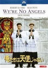 【バーゲン】【中古】DVD▼俺たちは天使じゃない▽レンタル落ち