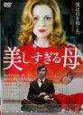 【中古】DVD▼美しすぎる母▽レンタル落ち