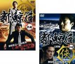 2パック【中古】DVD▼新 鯨道 侠魂(2枚セット)Vol 1、完結編▽レンタル落ち 全2巻【極道】