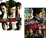 2パック【中古】DVD▼この男たち、凶暴にて。(2枚セット)第一幕、第二幕▽レンタル落ち 全2巻【極道】