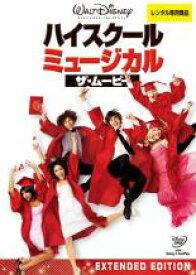 【中古】DVD▼ハイスクール・ミュージカル ザ・ムービー▽レンタル落ち【ミュージカル】
