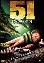 【中古】DVD▼51 フィフティ・ワン▽レンタル落ち【ホラー】