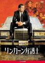 【中古】DVD▼リンカーン弁護士▽レンタル落ち
