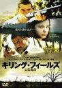 【中古】DVD▼キリング・フィールズ 失踪地帯▽レンタル落ち