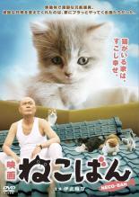 【バーゲン】【中古】DVD▼映画 ねこばん▽レンタル落ち