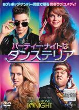 【バーゲン】【中古】DVD▼パーティー・ナイトはダンステリア▽レンタル落ち