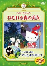 【中古】DVD▼ハローキティのねむれる森の美女 バッドばつ丸のアリとキリギリス▽レンタル落ち