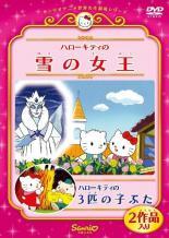 【バーゲン】【中古】DVD▼ハローキティの雪の女王 ハローキティの3匹の子ぶた▽レンタル落ち