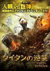 【中古】DVD▼タイタンの逆襲▽レンタル落ち