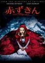 【中古】DVD▼赤ずきん▽レンタル落ち