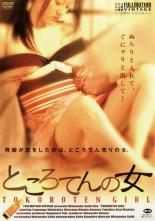 【バーゲン】【中古】DVD▼ところてんの女▽レンタル落ち【時代劇】