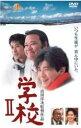 【中古】DVD▼学校 2▽レンタル落ち