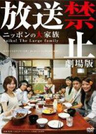 【中古】DVD▼放送禁止 劇場版 ニッポンの大家族 Saiko! The Large family▽レンタル落ち
