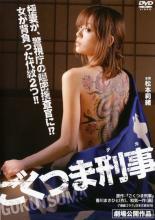 【中古】DVD▼ごくつま刑事▽レンタル落ち【極道】
