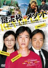 【バーゲン】【中古】DVD▼鍵泥棒のメソッド▽レンタル落ち【日本アカデミー賞】
