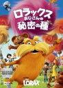 【中古】DVD▼ロラックスおじさんの秘密の種▽レンタル落ち
