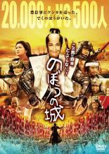【中古】DVD▼のぼうの城▽レンタル落ち【時代劇】