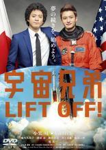 【中古】DVD▼宇宙兄弟▽レンタル落ち【東宝】