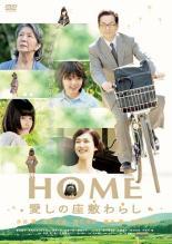 【バーゲン】【中古】DVD▼HOME 愛しの座敷わらし▽レンタル落ち