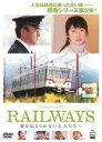 【中古】DVD▼レィル ウェイズ RAILWAYS 愛を伝えられない大人たちへ▽レンタル落ち
