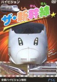 【バーゲン】【中古】DVD▼ハイビジョン ザ・新幹線