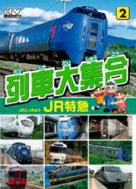 【バーゲン】【中古】DVD▼列車大集合 JR特急 2▽レンタル落ち
