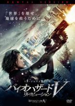 【中古】DVD▼バイオハザードV リトリビューション▽レンタル落ち【ホラー】