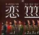 全巻セット【送料無料】【中古】DVD▼たったひとつの恋(4枚セット)第1話〜最終話▽レンタル落ち