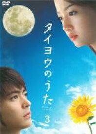 【中古】DVD▼タイヨウのうた 3(第5話〜第6話)▽レンタル落ち