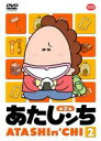 【バーゲン】【中古】DVD▼あたしンち 第2集 2▽レンタル落ち