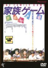 【中古】DVD▼家族ゲーム▽レンタル落ち