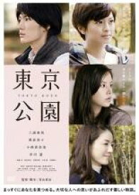 【中古】DVD▼東京公園▽レンタル落ち