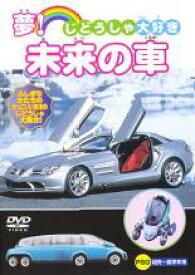 【バーゲンセール】【中古】DVD▼じどうしゃ大好き 夢!未来の車