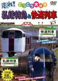 【中古】DVD▼走れ!私鉄特急&快速列車 2in1