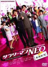 【中古】DVD▼サラリーマンNEO 劇場版 笑▽レンタル落ち