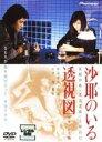 【中古】DVD▼沙耶のいる透視図 デラックス版▽レンタル落ち