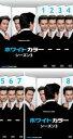 全巻セット【中古】DVD▼ホワイトカラー シーズン3(8枚セット)第1話〜第16話 最終話▽レンタル落ち
