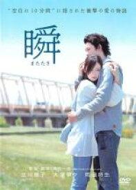 【中古】DVD▼瞬 またたき▽レンタル落ち