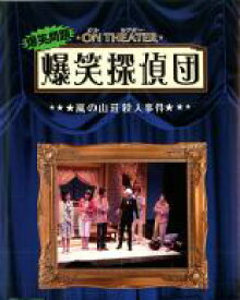 【中古】DVD▼爆笑問題 オンシアター爆笑探偵団 嵐の山荘殺人事件▽レンタル落ち