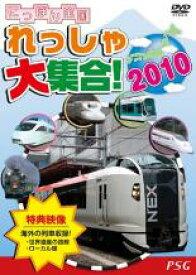 【中古】DVD▼にっぽん全国れっしゃ大集合!2010 創刊号