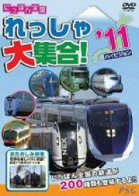 【バーゲン】【中古】DVD▼にっぽん全国れっしゃ大集合!2011