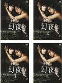 全巻セット【中古】DVD▼幻夜(4枚セット)第1話〜第8話 最終▽レンタル落ち【テレビドラマ】